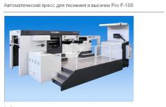 Automatic press for stamping and carving of Pro