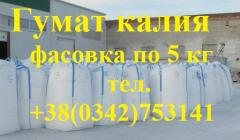 Potassium humate in bags of 5 kg. The packaged
