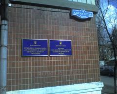 Таблички офисные изготовление Киев (таблички на дверь, информационные таблички)