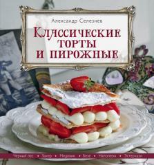 Книга: Классические торты и пирожные. Александр
