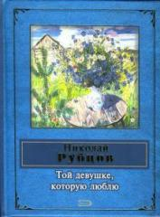 Книга: Той девушке, которую люблю. Николай Рубцов
