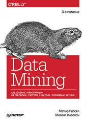 Data mining. Извлечение информации из Facebook,