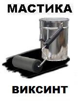 Мастика Виксинт У-1-18 герметик тиоколовый