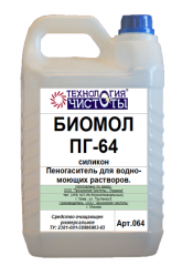 The defoaming agent for water and washing