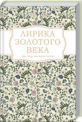 Лирика золотого века. А.Пушкин, А.Грибоедов,