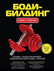 Книга: Бодибилдинг. Книга-тренер. Виталий Архиреев