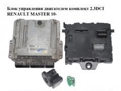 Блок управления двигателем комплект 2.3DCI RENAULT