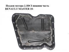 Поддон мотора 2.3DCI нижняя часть RENAULT MASTER