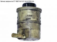 Бачок жидкости ГУ RENAULT MASTER 10-(РЕНО МАСТЕР)
