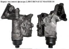 Корпус масляного фильтра 2.3DCI RENAULT MASTER