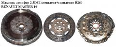 Маховик демпфер 2.3DCI комплект+сцепление D260