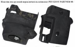 Пластик под рулевой переключатель комплект PEUGEOT
