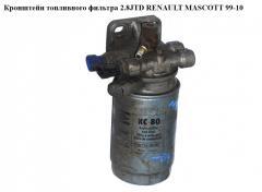 Кронштейн топливного фильтра 2.8JTD RENAULT