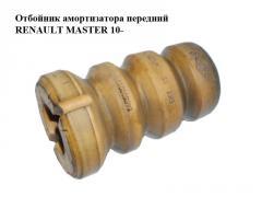 Отбойник амортизатора передний RENAULT MASTER
