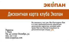 """Клубная Карта """"Экопан"""""""