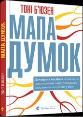 Книга Мапа думок. Автор - Б'юзен Тоні (ВСЛ)