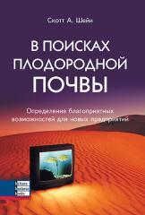 Книга В поисках плодородной почвы. Автор - Скотт