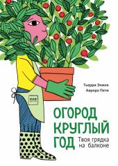 Книга Огород круглый год. Твоя грядка на балконе.