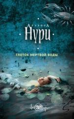 Книга Глоток мертвой воды. Автор - Нури Альбина