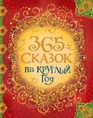 Книга 365 сказок на круглый год (Росмэн)