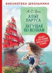 Книга Алые паруса. Бегущая по волнам. Библиотека
