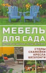 Книга Мебель для сада. Автор - Романова М. (Vivat)