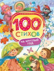 Книга 100 стихов на круглый год. Автор - Усачев
