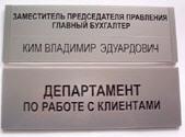 Вывески и таблички