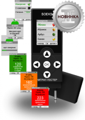 Nitrate SOEKS 2 Tester the updated model of 2015.
