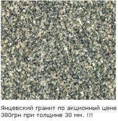 Yantsevsky granite Real Grey GG3