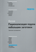 S. Hesse's reference book. RATIONALIZATION of