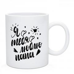Чашка Татові. Чашка Я люблю тебя папа....