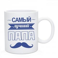 Чашка Самый лучший папа. Кружка Самый лучший...