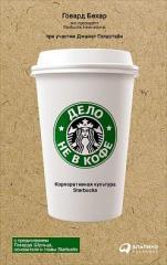 Дело не в кофе. Корпоративная культура Starbucks.