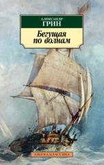 Книга Бегущая по волнам. Автор - Александр Грин