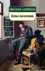 Книга Тевье-молочник. Автор - Шолом-Алейхем