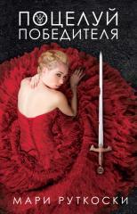 Книга Поцелуй победителя. Автор - Мари Руткоски