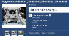 Reducers 2Ch-80-40-51, 2Ch-80-40-52, 2Ch-80-40-53,