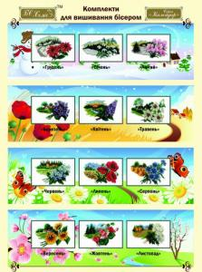 Sets for embroidery by beads BS Soles Seasons the