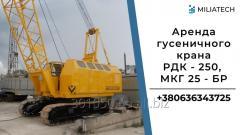 Кран на гусеничном ходу в аренду / МКГ 25 БР / РДК