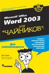 Word 2003 для чайников / Дэн Гукин /