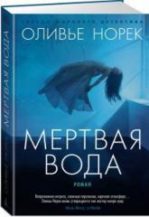 Мертвая вода / Оливье Норек /