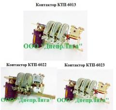 Контакторы электромагнитные типа КТП-6013,