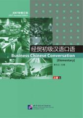 Business Chinese Conversation vol.1 [Elementary] -