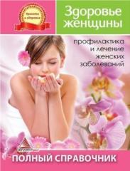 Книга Здоровье женщины. Профилактика и лечение