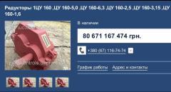 Reducers of TsU 160, TsU 160-5,0, TsU 160-6,3, TsU
