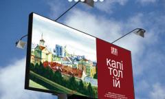 Outdoor advertizing Kiev and Ukraine placemen