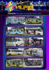 Зовнішня реклама на транспорті у Луцьку та по