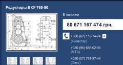 Редукторы ВКУ-765-90