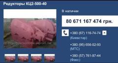 Редукторы КЦ2-500-40